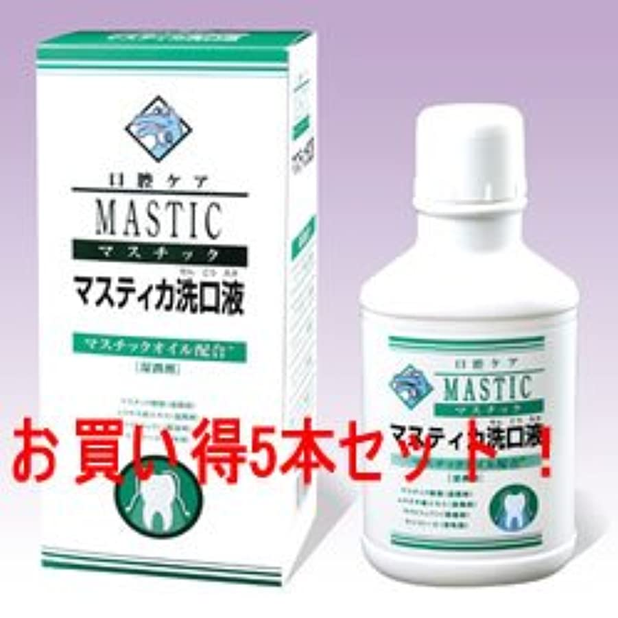区画将来の全くマスチック マスティカ洗口液480ml(5本セット)