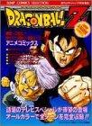 ドラゴンボールZ 5―絶望への反抗 (ジャンプコミックスセレクション)