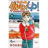 じゃじゃ馬グルーミン★up! 6 (少年サンデーコミックス)