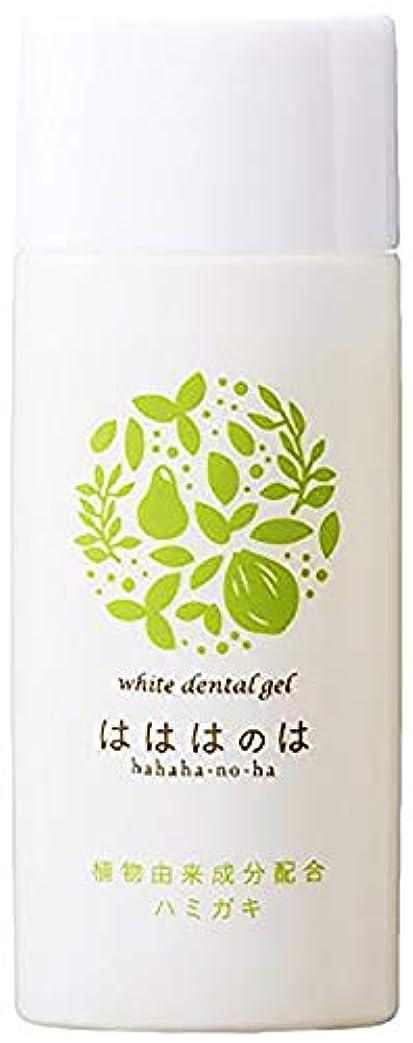 ランク落胆させる意気揚々コハルト はははのは ホワイトニング はみがき粉 [完全無農薬 10種類のオーガニック成分] 白い歯 歯を白くする 歯磨き粉 30g