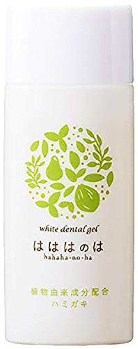 嵐経験者リボンコハルト はははのは ホワイトニングジェル [完全無農薬 10種類のオーガニック成分] 輝く白い歯 ホワイトニング歯みがき粉 30g