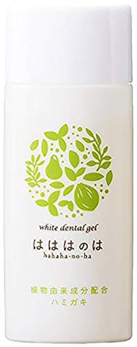年金受給者粘着性接辞コハルト はははのは ホワイトニングジェル [完全無農薬 10種類のオーガニック成分] 輝く白い歯 ホワイトニング歯みがき粉 30g