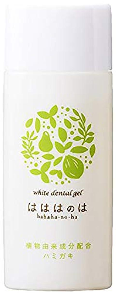 コハルト はははのは ホワイトニングジェル [完全無農薬 10種類のオーガニック成分] 輝く白い歯 ホワイトニング歯みがき粉 30g