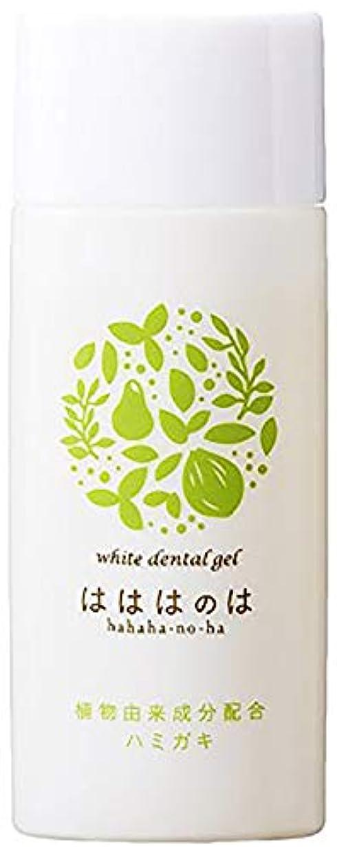 防衛取るセールスマンコハルト はははのは ホワイトニングジェル [完全無農薬 10種類のオーガニック成分] 輝く白い歯 ホワイトニング歯みがき粉 30g