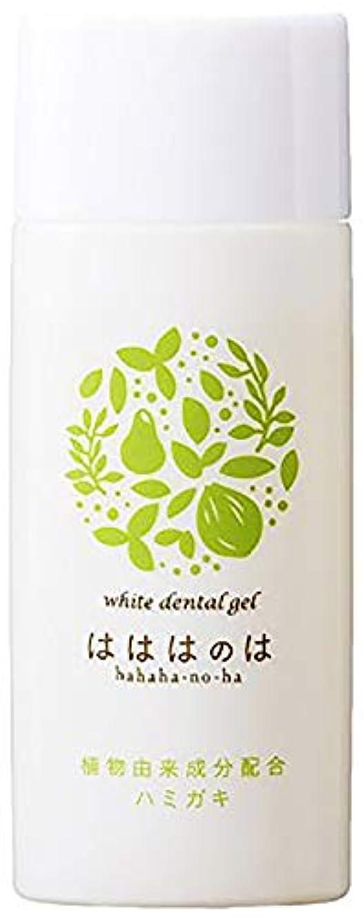 過ちスリットパブコハルト はははのは ホワイトニングジェル [完全無農薬 10種類のオーガニック成分] 輝く白い歯 ホワイトニング歯みがき粉 30g