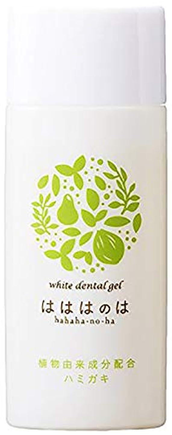 感じる抑制するクレアコハルト はははのは ホワイトニング はみがき粉 [完全無農薬 10種類のオーガニック成分] 白い歯 歯を白くする 歯磨き粉 30g