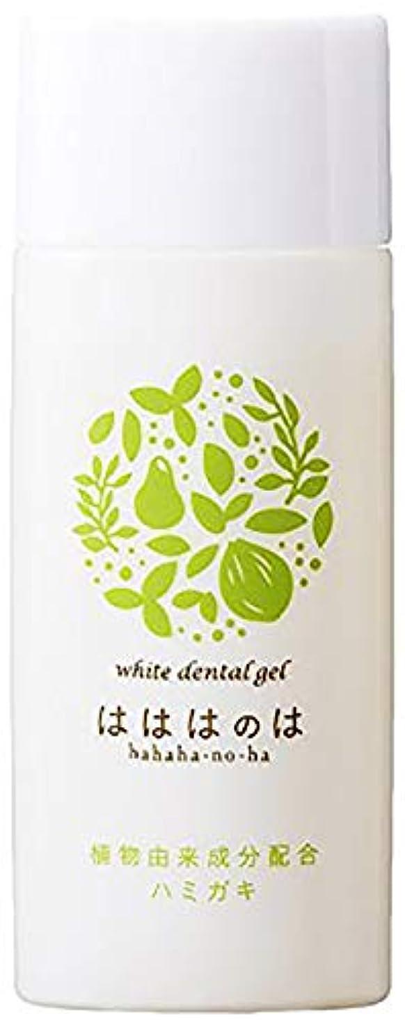 ブリーク当社バングラデシュコハルト はははのは ホワイトニング はみがき粉 [完全無農薬 10種類のオーガニック成分] 白い歯 歯を白くする 歯磨き粉 30g