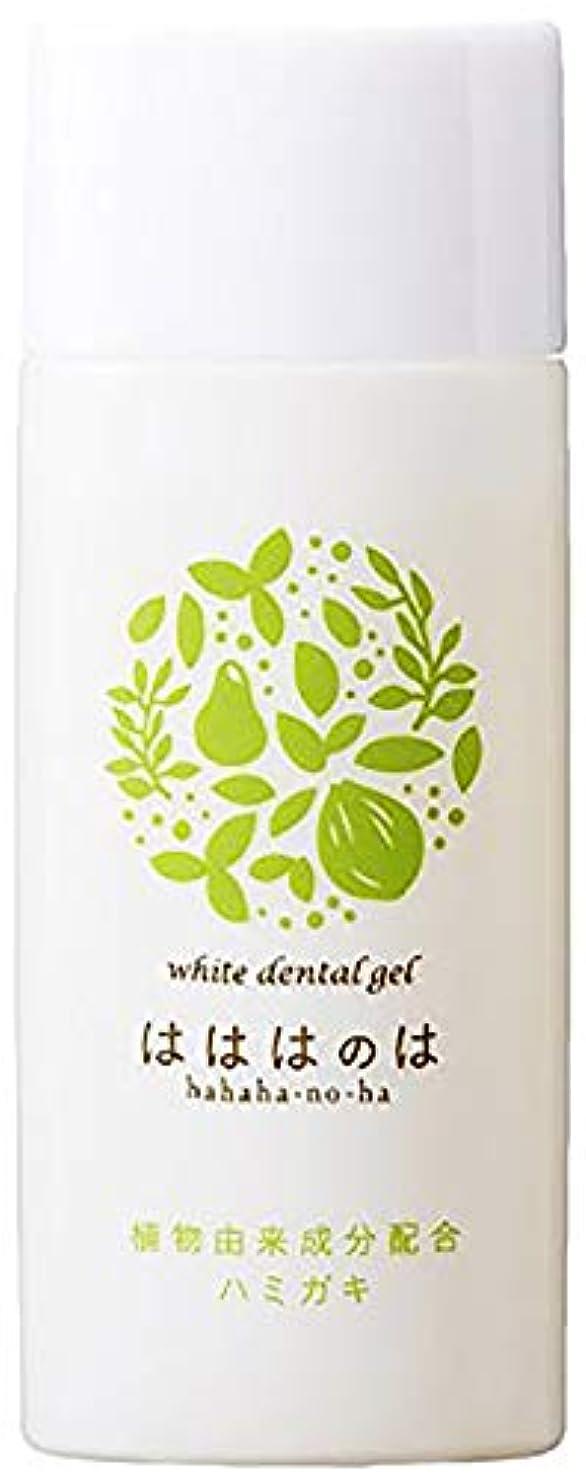 先入観のりジーンズコハルト はははのは ホワイトニング はみがき粉 [完全無農薬 10種類のオーガニック成分] 白い歯 歯を白くする 歯磨き粉 30g