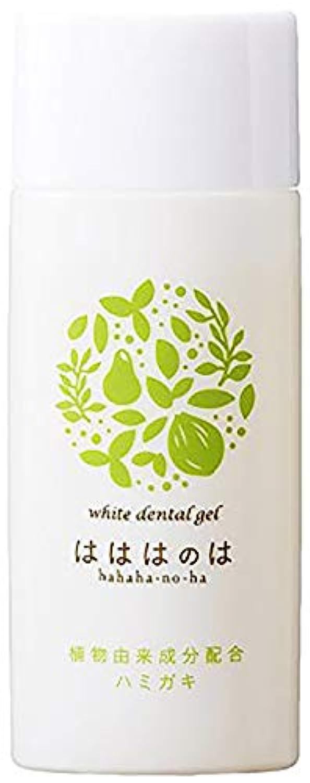 ウェイター焼く洞察力コハルト はははのは ホワイトニング はみがき粉 [完全無農薬 10種類のオーガニック成分] 白い歯 歯を白くする 歯磨き粉 30g