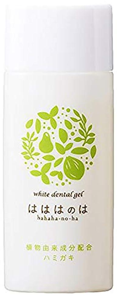 鍔発症静かなコハルト はははのは ホワイトニングジェル [完全無農薬 10種類のオーガニック成分] 輝く白い歯 ホワイトニング歯みがき粉 30g