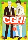 CGH! 1―Cactus go to Heaven! (Feelコミックス)