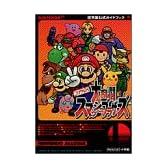 ニンテンドウオールスター!大乱闘スマッシュブラザーズ―任天堂公式ガイドブック Nintendo 64 (ワンダーライフスペシャル 任天堂公式ガイドブック)