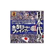 日本代表フランスワールドカップ予選 全51ゴール&ファインプレイ [DVD]