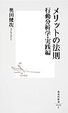 メリットの法則 行動分析学・実践編 (集英社新書)