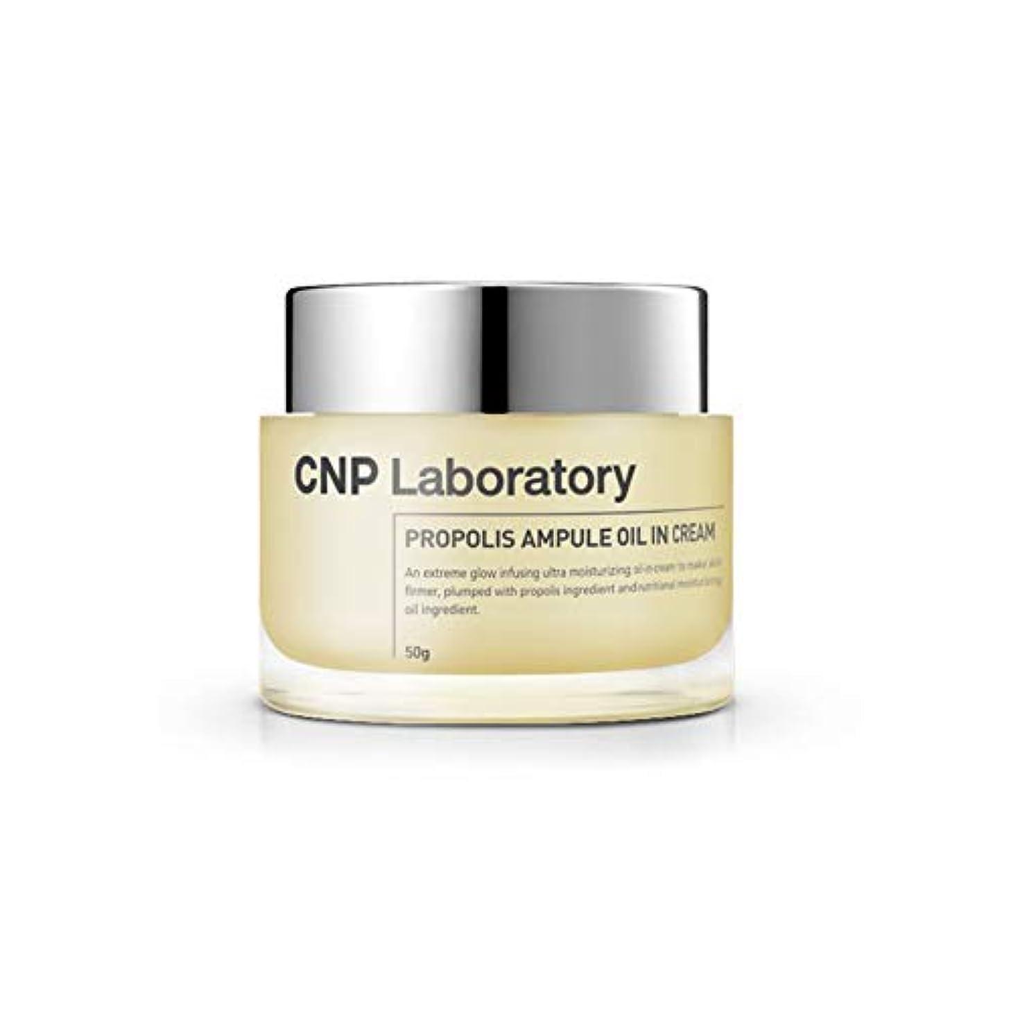 既にまもなく散髪[CNP Laboratory] CNP チャ&パク プロポリスアンプルオイルインクリーム 50g [海外直送品][並行輸入品]