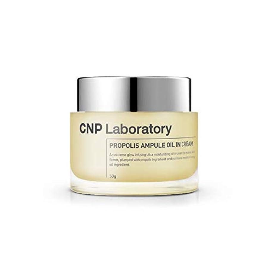 富トレース埋める[CNP Laboratory] CNP チャ&パク プロポリスアンプルオイルインクリーム 50g [海外直送品][並行輸入品]