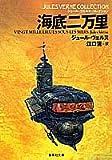 海底二万里 (集英社文庫—ジュール・ヴェルヌ・コレクション)