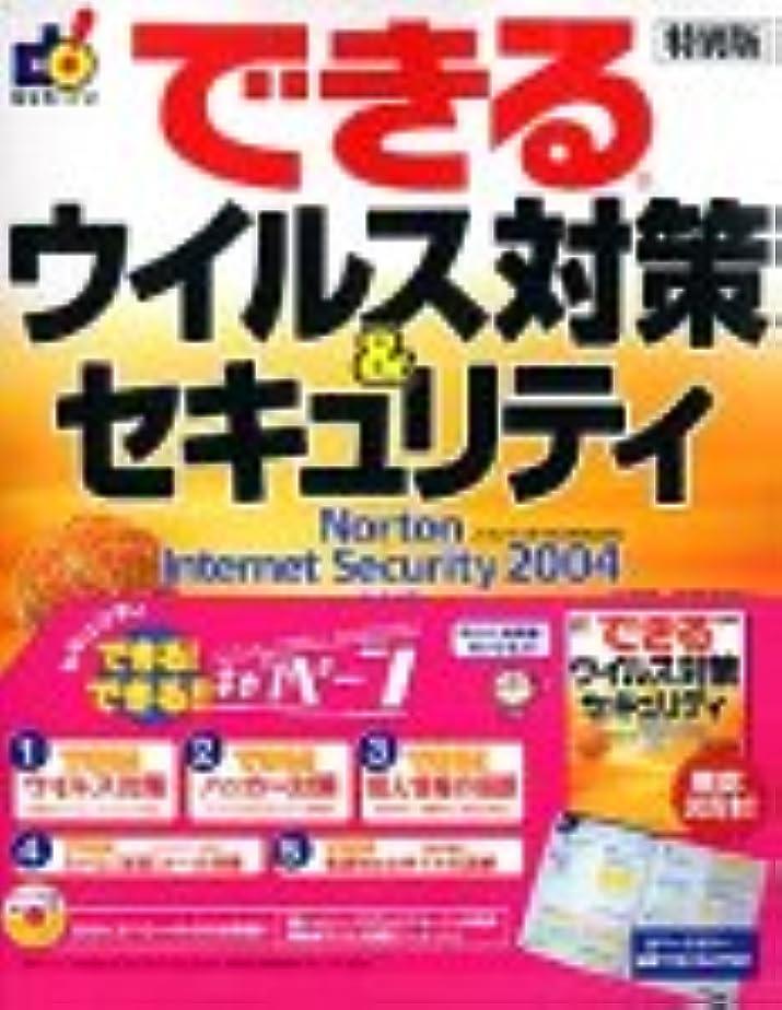 対応するだろうファセット【旧商品】ノートン?インターネットセキュリティ 2004 できる!できる!!キャンペーン製品版