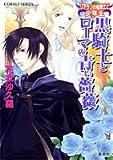 黒騎士とローマの青い薔薇―リアランの竜騎士と少年王 (コバルト文庫)