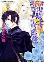黒騎士とローマの青い薔薇―リアランの竜騎士と少年王 (コバルト文庫)の詳細を見る