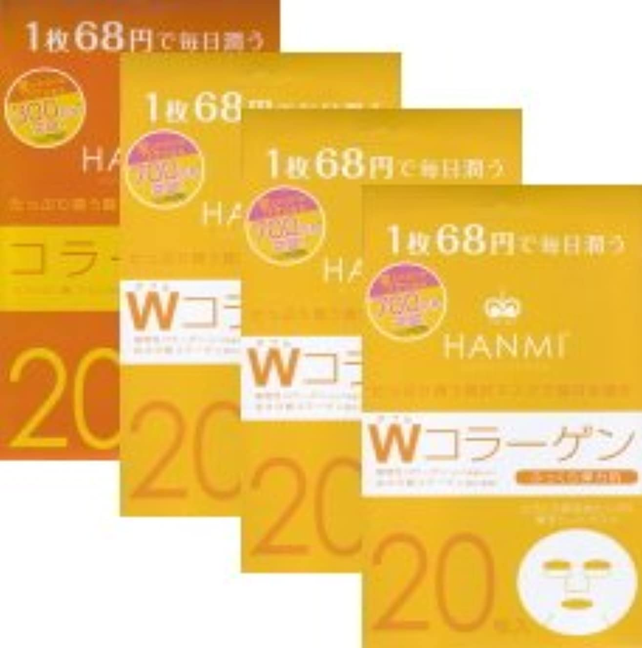舌兵士測るMIGAKI ハンミフェイスマスク(20枚入り)「コラーゲン×1個」「Wコラーゲン×3個」の4個セット