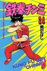 鉄拳チンミ 24 (月刊マガジンコミックス)