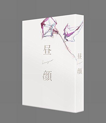 昼顔 DVD豪華版