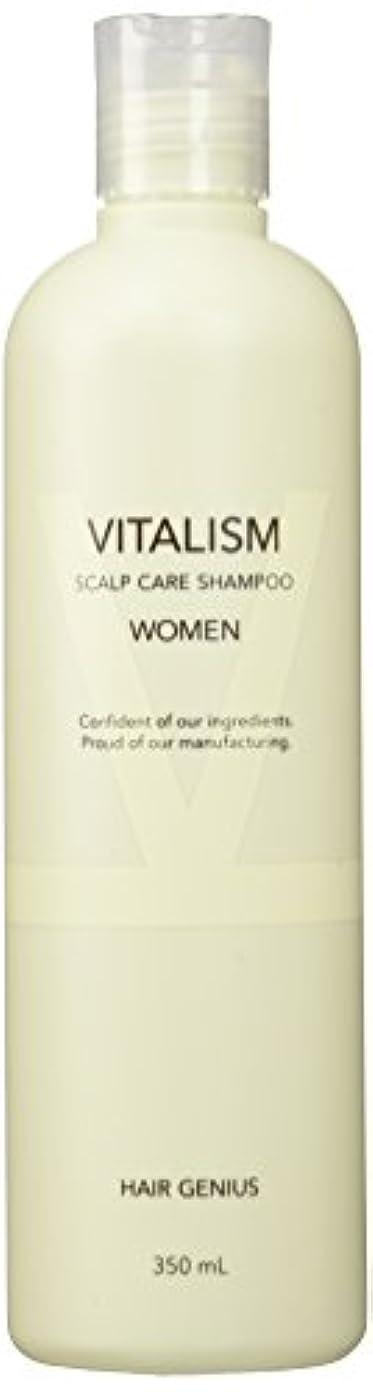 中止します葡萄お風呂を持っているバイタリズム(VITALISM) スカルプケア シャンプー ノンシリコン for WOMEN ( 女性用 ) 350ml