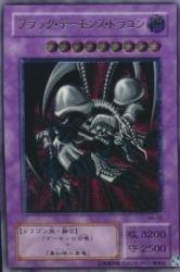 遊戯王 MA-52-UL 《ブラック・デーモンズ・ドラゴン》 Ultimate