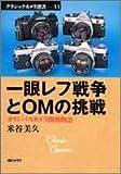 一眼レフ戦争とOMの挑戦—オリンパスカメラ開発物語 (クラシックカメラ選書)