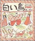 白い鳥 (おはなし名作絵本 13)