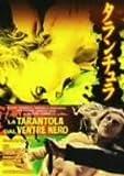 タランチュラ [DVD]