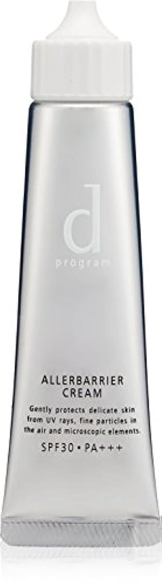 かき混ぜるアリ近傍d プログラム アレルバリア クリーム (SPF30?PA+++) 35g