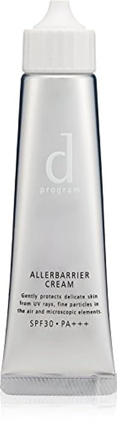 欠陥売り手グローバルd プログラム アレルバリア クリーム (SPF30?PA+++) 35g