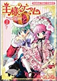 王様ゲーム 1 (まんがタイムコミックス)