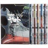 宇宙戦艦ヤマト2199 コミック 1-8巻セット (カドカワコミックス・エース)
