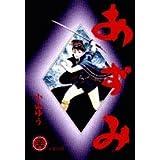 あずみ (26) (ビッグコミックス)