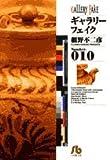 ギャラリーフェイク (Number.010) (小学館文庫)
