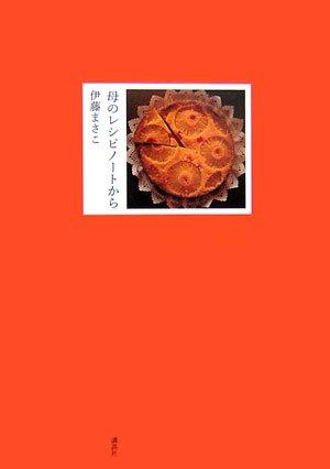 母のレシピノートから (講談社の実用BOOK)