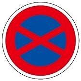【ユニット】道路用標識 駐停車禁止 [品番:395-35]
