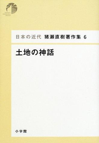 日本の近代 猪瀬直樹著作集6 土地の神話 第6巻 (第6巻)の詳細を見る