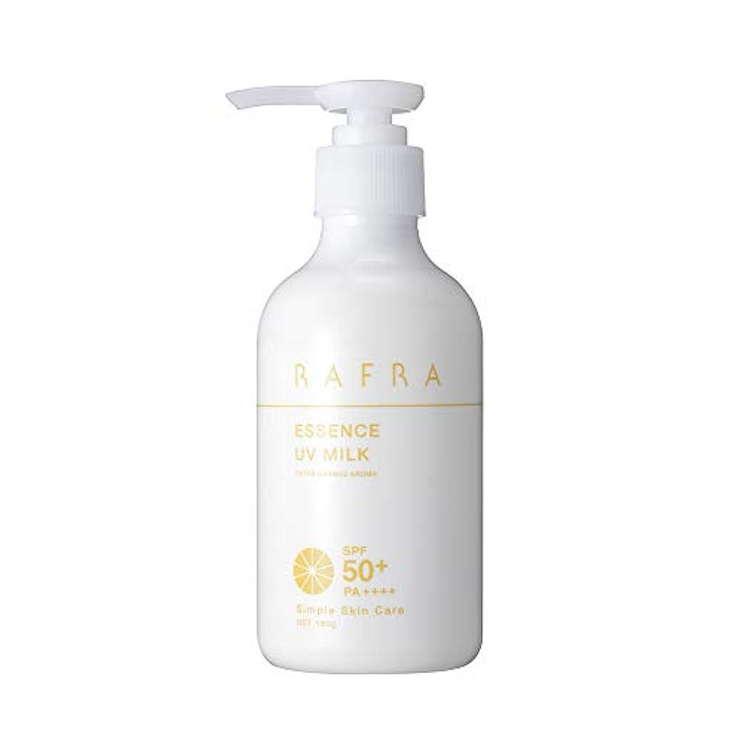 申し立て熟考する乳白ラフラ エッセンスUVミルク 180g SPF50+ PA++++ 日焼け止め