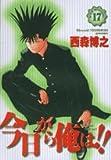 今日から俺は!! 17 (少年サンデーコミックスワイド版)