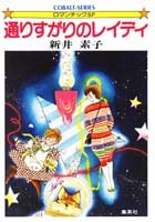 通りすがりのレイディ (集英社文庫 コバルトシリーズ 75-D)