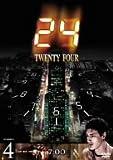 24-TWENTY FOUR-シーズン1 Vol.4 [DVD]