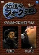 伝説のフォークライブシリーズ VOL.1<ディレクターズカット版> [DVD]