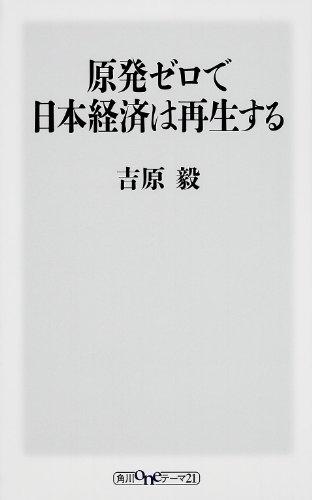 原発ゼロで日本経済は再生する (角川oneテーマ21)の詳細を見る