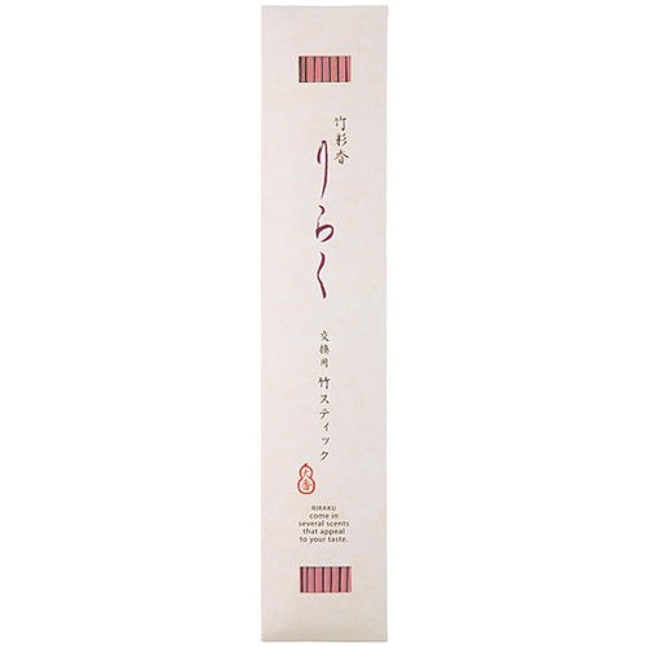 ピアースタワー鍔竹彩香りらく 交換用竹スティックさくらの色 10本