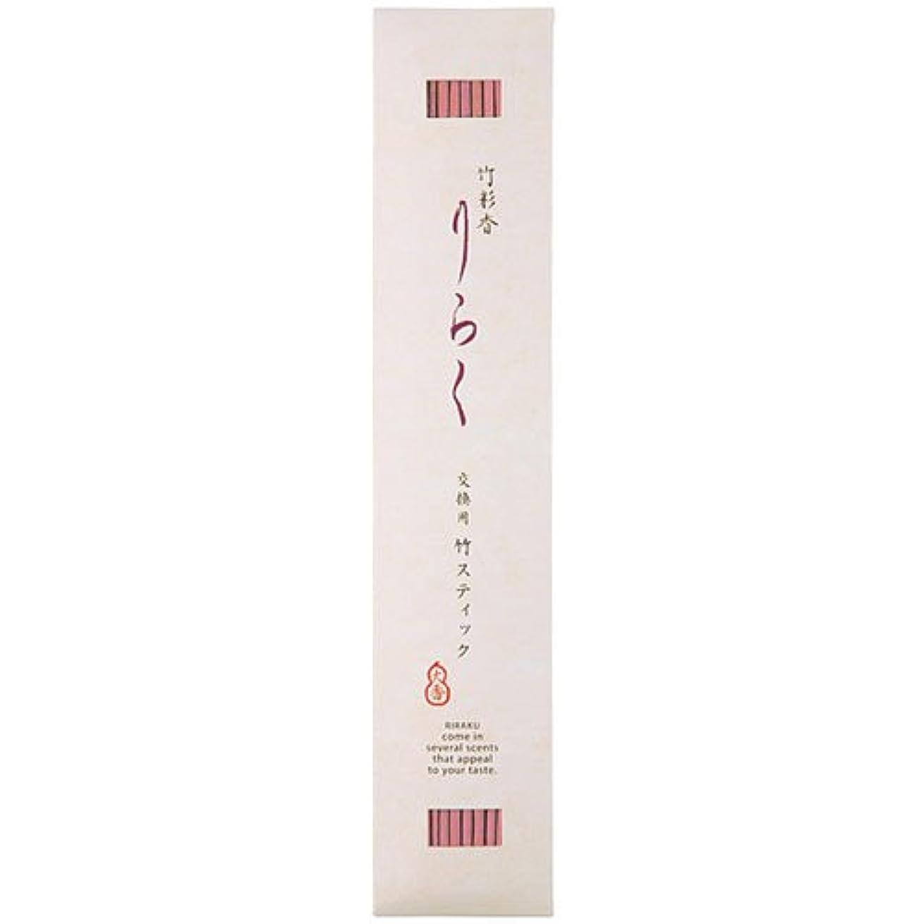 改修するバブルタクト竹彩香りらく 交換用竹スティックさくらの色 10本