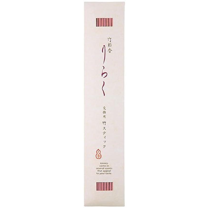 引き付ける定義する練習した竹彩香りらく 交換用竹スティックさくらの色 10本